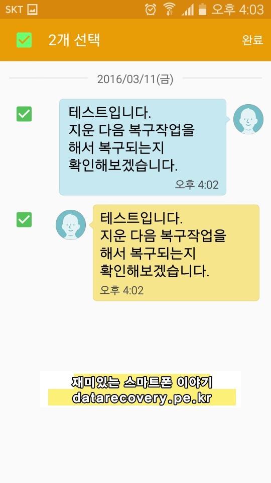 휴대폰 문자복구_2