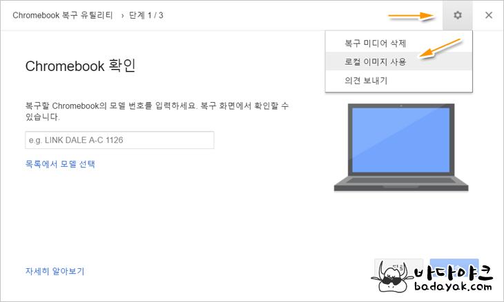 윈도우 태블릿PC HP 스펙터 X2 구글 크롬 OS 설치 방법