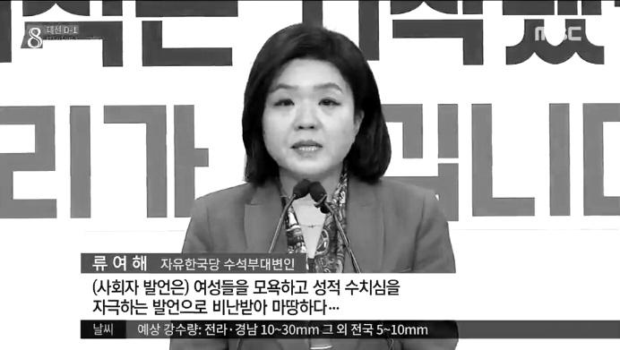 대선 전날까지 문재인 때리기에만 혈안이었던 지라시 방송- MBC · TV조선