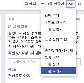 페이스북 그룹 탈퇴