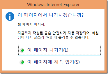 Nakedstrength inc javascript for Window onbeforeunload