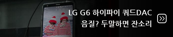 LG G6의 진화형? V30의 풀비전은 바로 이것!?