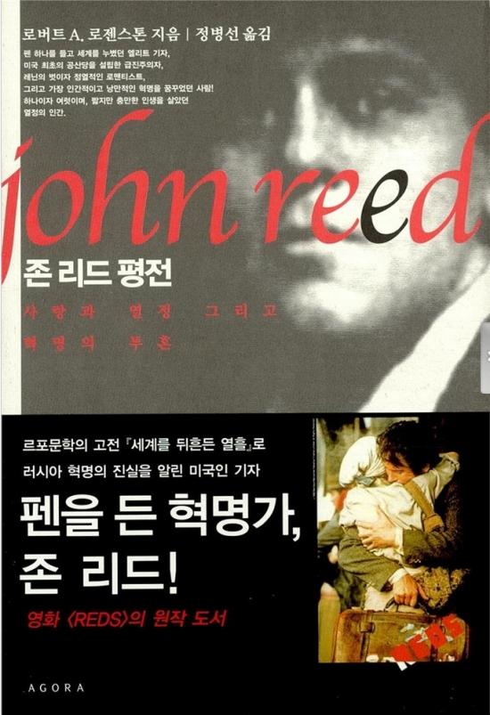 <존 리드 평전>