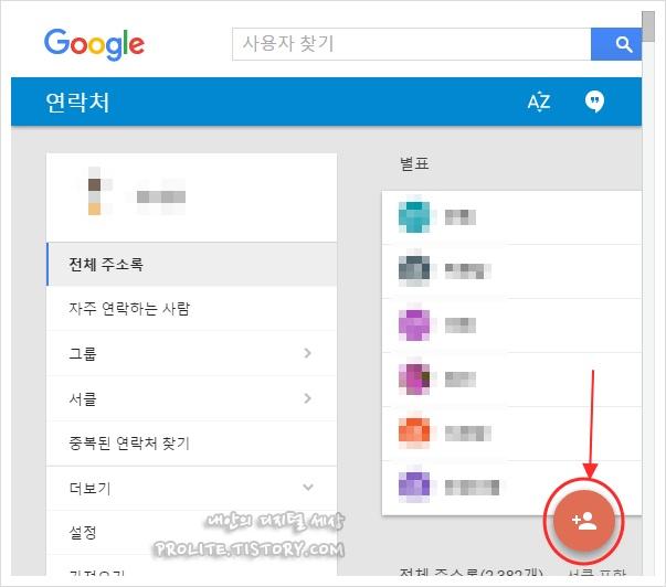 구글 연락처 전화 번호 추가 수정 삭제 내보내기 가져오기