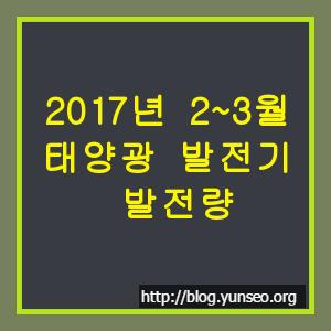 2017년 2월~3월 가정용 태양광 발전량 (제주시)
