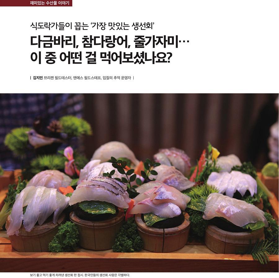 식도락가들이 꼽는 '가장 맛있는 생선회'