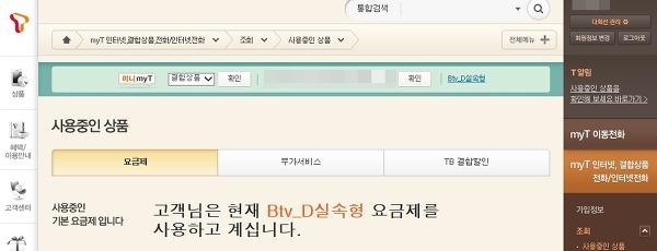 케이블 TV 안녕~ 이제는 IPTV, B tv가 대세! 고화질 TV방송, 영화다시보기 B tv