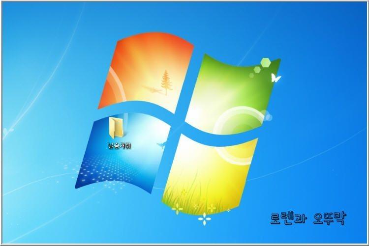 투명폴더를 윈도우 바탕화면에 만들기1