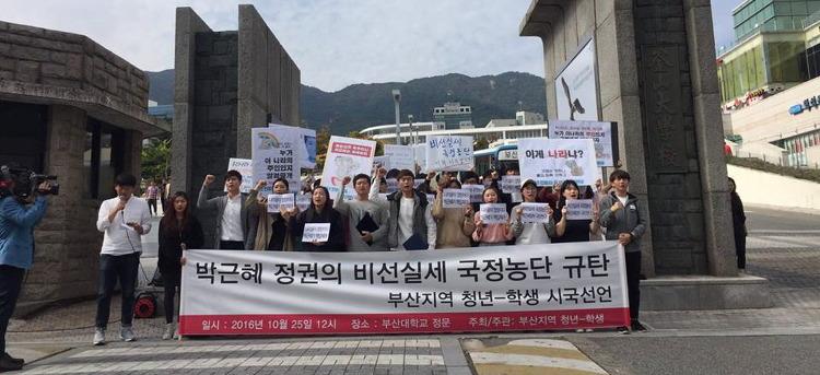 부산지역 청년·학생 박근혜 정권 비선실세 최순실의 국정농단 규탄 시국선언문