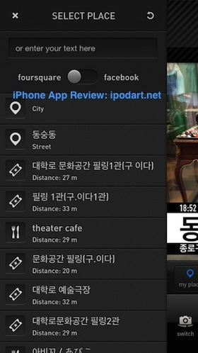 InstaPlace 아이폰 사진 장소 입력과 공유