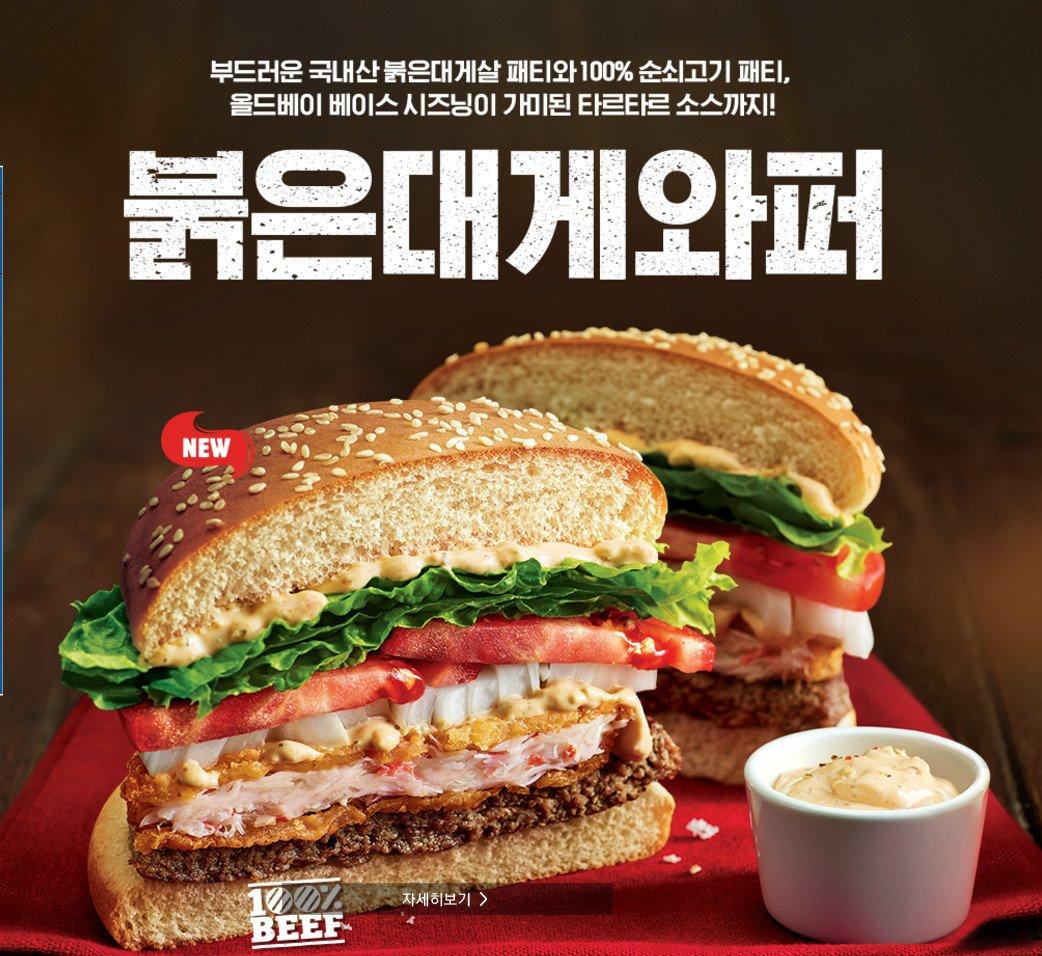 버거킹 - 붉은대게와퍼