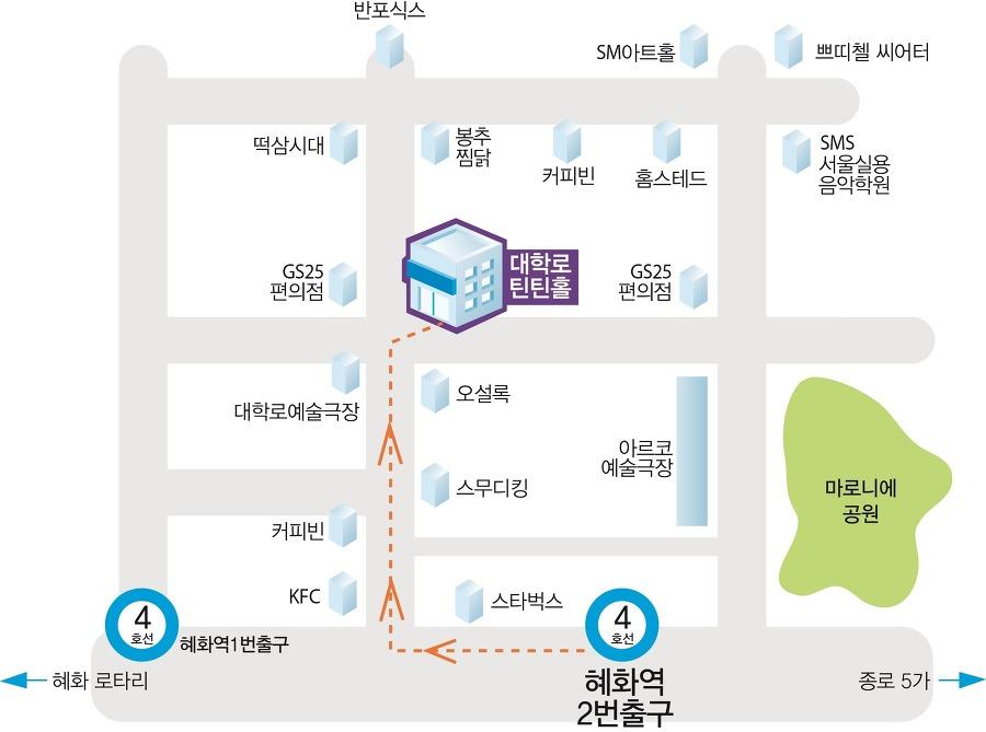 옥탑방고양이_공연 장소(위치)