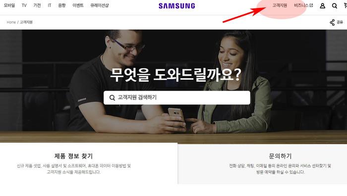 갤럭시s8 스마트폰 매뉴얼 설명서 다운 및 확인방법