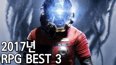 2017년 서양 롤플레잉(RPG) 게임 BEST 3 소감 및 리뷰| 게임 뉴스