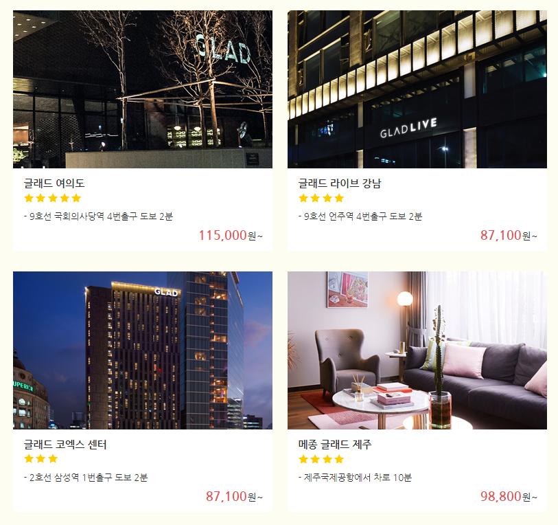 저렴한 호텔