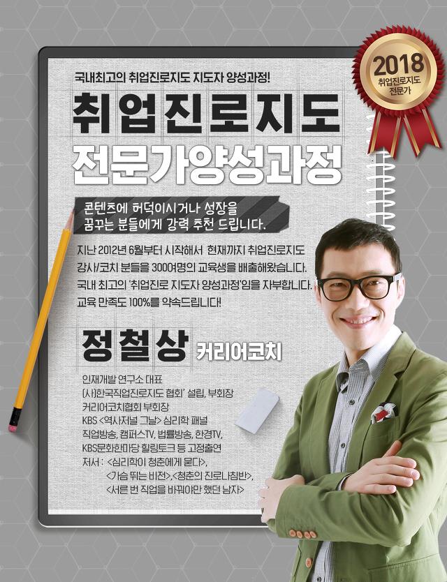 취업진로지도전문가 33기 전남 광주과정안내