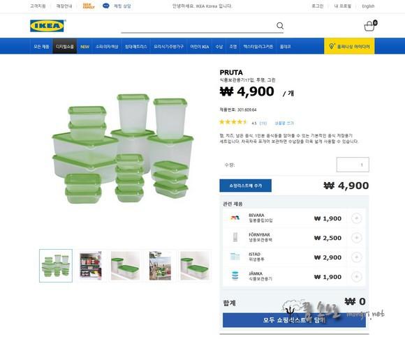이케아(IKEA) PRUTA 가격