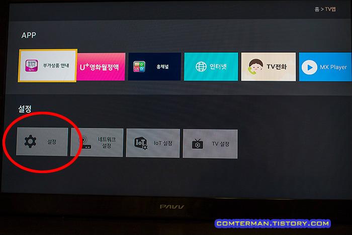 유플러스TV 안드로이드 설정