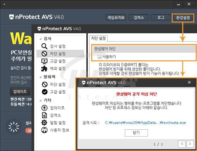 [그림 4] nProtect Anti-Virus/Spyware V4.0 랜섬웨어 차단 기능