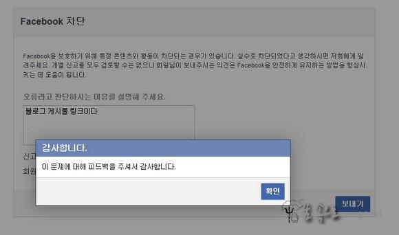 페이스북 차단