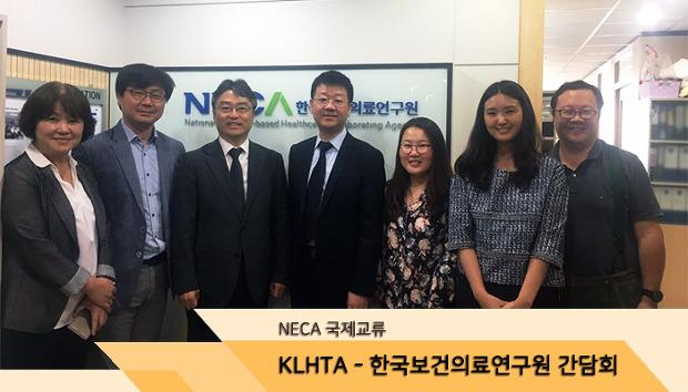 KLHTA-한국보건의료연구원 간담회