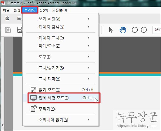 PDF 파일 자동 넘김 설정으로 슬라이드 쇼 보는 방법