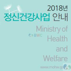 2018 정신건강사업안내