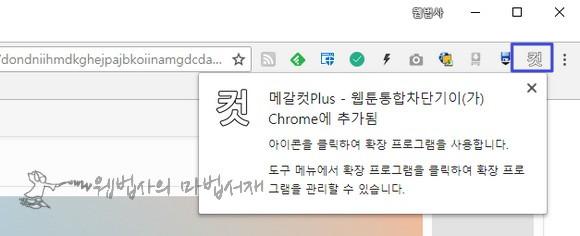 Megal Plus - 웹툰통합차단기 아이콘
