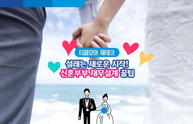 신혼부부 재무설계 신랑 신부 꿀팁