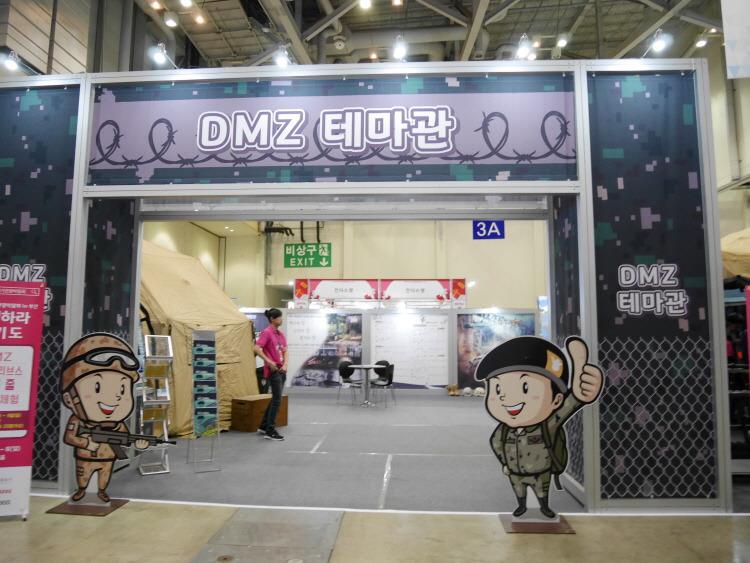 2018 벡스코 찾아가는 경기관광박람회 DMZ테마관