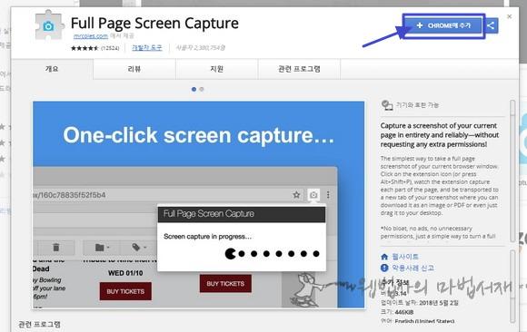 크롬 확장 프로그램 풀 페이지 스크린 캡쳐(Full Page Screen Capture)