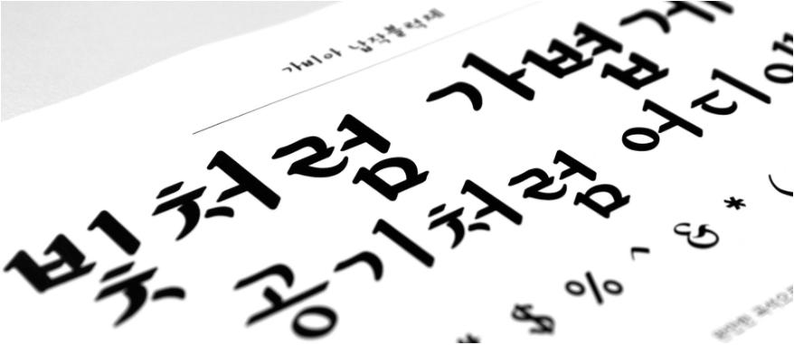 가비아 글꼴 캠페인 무료 폰트 3종 세트