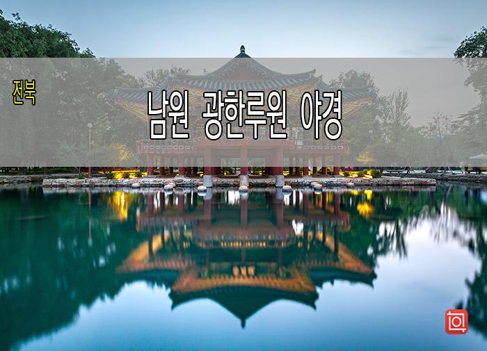 남원 광한루원