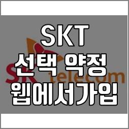 SKT 티월드 통신사 선택약정할인제도 기간 만료, 재가입하여 요금할인 받기