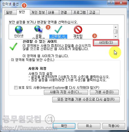 [신뢰할 수 있는 사이트] 선택 이후에 [사이트] 버튼을 클릭