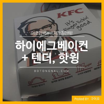 KFC 하이에그베이컨버거 세트와 텐더, 핫윙 조합 가격, 맛 최고!
