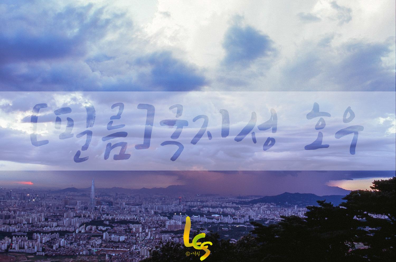 [필름]북한산쪽 국지성 호우