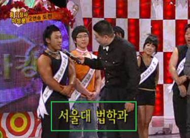 SBS 스타킹에서 하제용이 서울대 법학과 학생이라고 소개한 장면