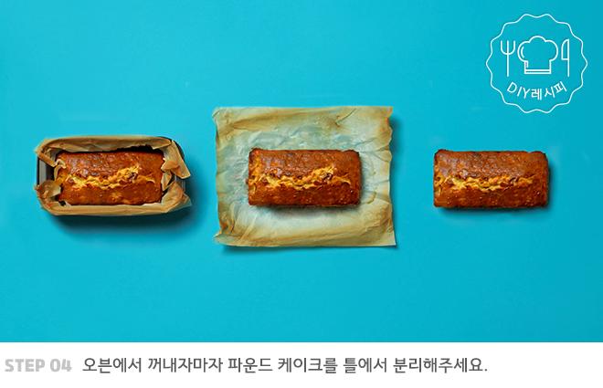 오븐에서 꺼내자마자 파운드 케이크를 틀에서 분리해주세요.
