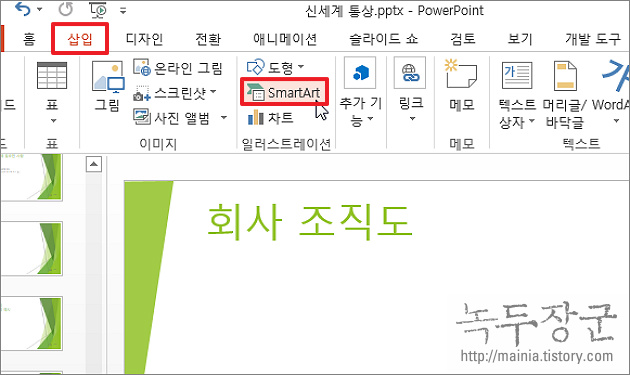 파워포인트 PowerPoint 스마트아트 이용해서 조직도 빠르게 만드는 방법