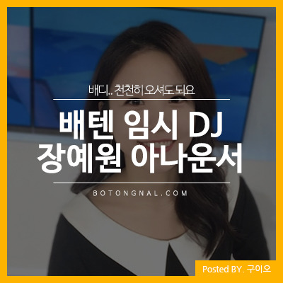 장예원 아나운서 배성재의 텐 DJ로 깜짝 인사