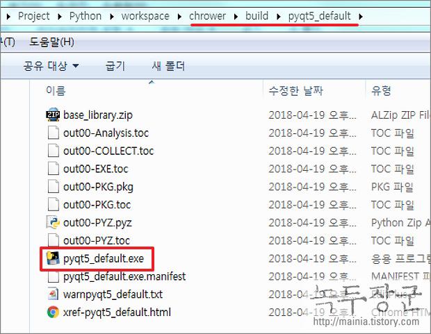 파이썬(Python) Pyinstaller 로 exe 실행 파일 만드는 방법