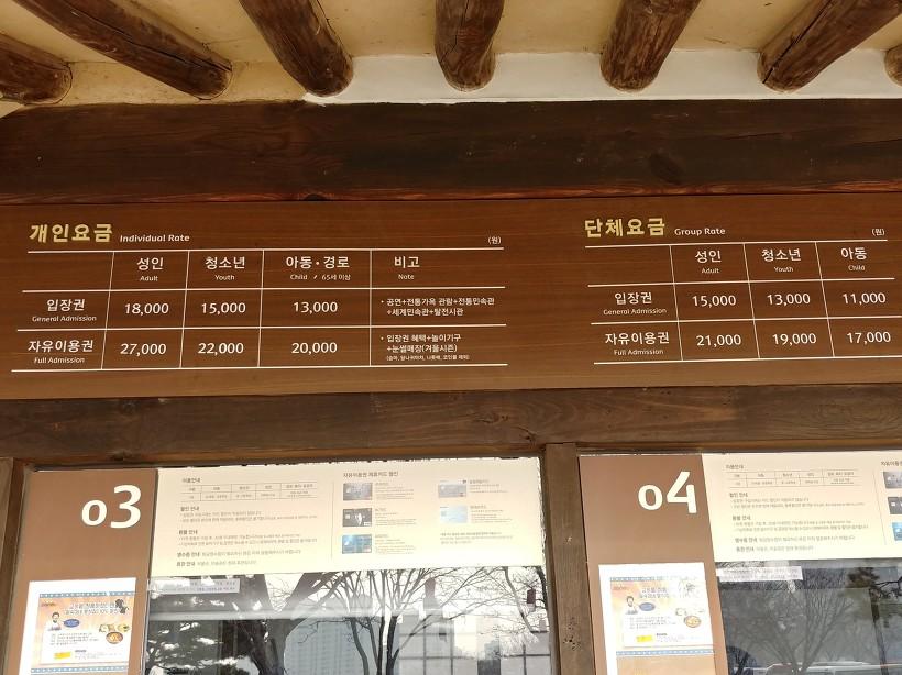 용인 한국민속촌 요금