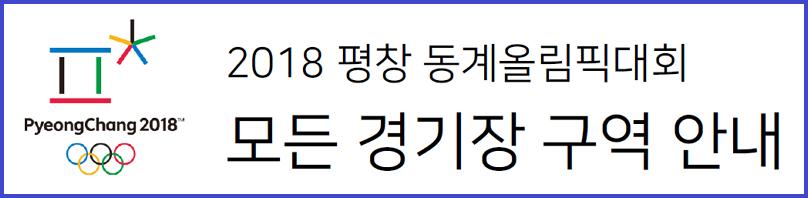 2018 평창올림픽 경기장 구역 안내