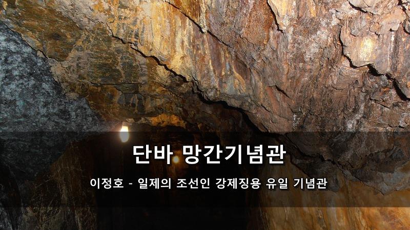 단바 망간기념관과 이정호 - 일제의 조선인 강제징용 유일 기념관