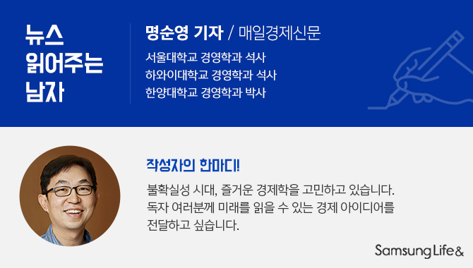 명순영 기자 매일경제신문 프로필