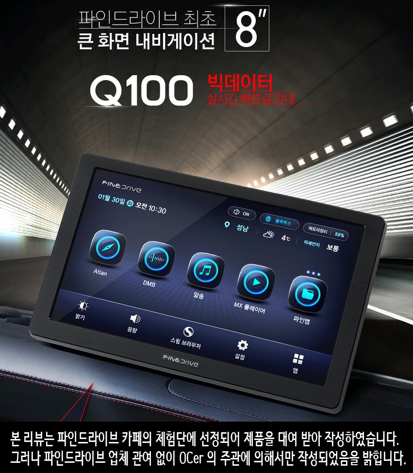 8인치 네비게이션, It, 네비게이션 추천, 리뷰, 자동차, 파인드라이브, 파인드라이브 q100, 파인드라이브 네비게이션