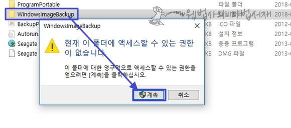 윈도우10 백업 이미지 저장 폴더 WindowsImageBackup
