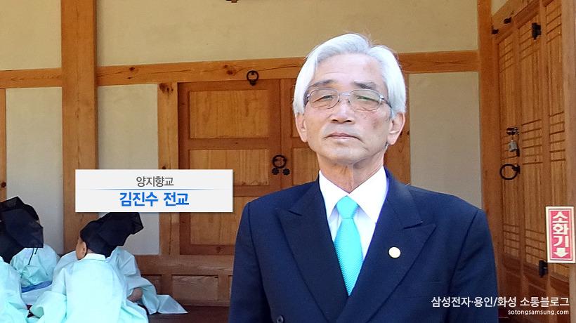 김진수 전교
