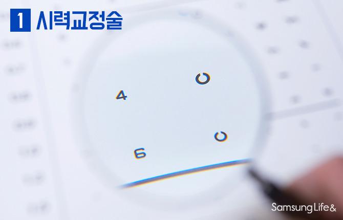 삼성생명 시력교정술